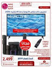 شاشه ال جي 55 بوصه مع مسرح مجانا