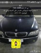 BMW 730i 2008 للبيع او البدل