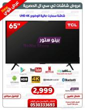 شاشة تي سي ال 65 بوصه سمارت 4k HDR