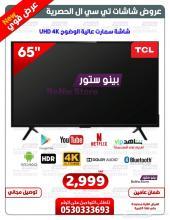 شاشة TCL 65 سمارت 4K HDR  اندرويد