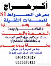 اليوم سبت حراج13-11-1438الساعة 4معرض الصواطS1