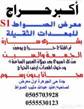 اليوم سبت حراج20-11-1438الساعة 4معرض الصواطS1