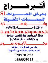 غدا الجمعة حراج معرض الصواط للمعدات الثقيلة