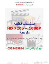 مسلسلات اجنبية وعربية وتركية وهندية جودة HD