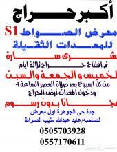 اليوم السبت 13-2-1441حراج معرض الصواطS1