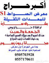 غدا الجمعة 17-03-1441عصرا حراج معرض الصواطS1