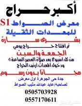 غدا السبت 25-12-1441عصرا حراج معرض الصواطS1