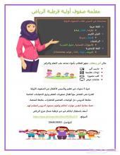 معلمة صفوف اولية (ابتدائي) - تأسيس بقرطبة الرياض
