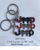 جيب - ميدالية جماجم  JEEP Skull medal