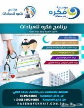 أقوى نظام لإدارة العيادات الطبية 0549244886