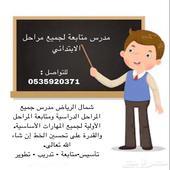 مدرس خصوصي للابتدائي متابعة وتأسيس بالرياض