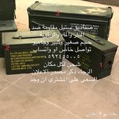 صندوق حفظ الاسلحة والذخيرة