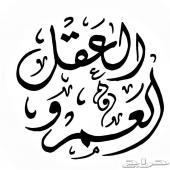 كتابة اسماء و دعوات و مخطوطات بالخط العربي