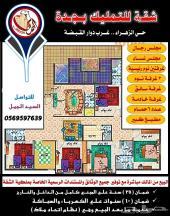 عرض رمضان ( شقة تمليك بجوار قصر الامير سلطان)