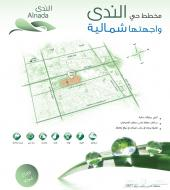 اراضي سكنية للبيع في مخطط معتمد-الندى- الدمام