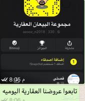 تابعوا العروض العقاريه اليوميه