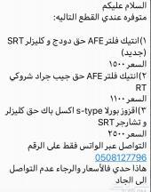 فلتر AFE للبيع SRT