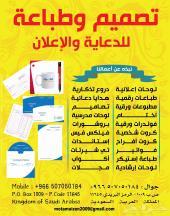 مطبوعات ورقية - بروشورات - كروت شخصية