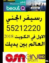 رسيفر beoutq بي اوت كيو الكويت  55005286