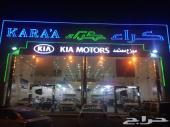 صالة كراء للسيارات لبيع جميع سيارات كيا الجبر