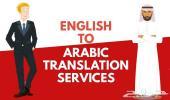 مترجم لغة انجليزية .. خبرة ودقة وكفاءة