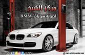 ورشة صيانة BMW بالرياض _ مركز الشيخ