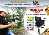 جهاز كشف الذهب والفراغات Titan 1000