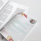 دعاية و إعلان  (تصميم وطباعة)