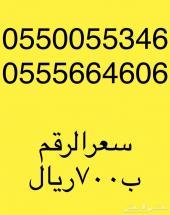 أرقام - 505838386- STC