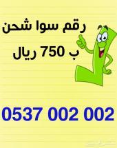 رقم سوا شحن 053X002002 الاتصالات