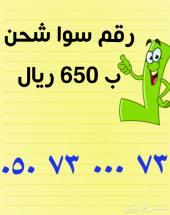 رقم سوا شحن 05073XXX73 ارقام الاتصالات