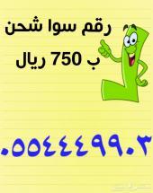 رقم سوا شحن 055444990X مميز