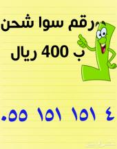 رقم سوا شحن 055151151X الاتصالات