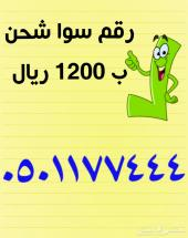 رقم سوا شحن 0501177444 الاتصالات