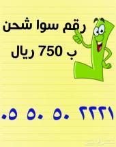 رقم سوا 055050222X الاتصالات