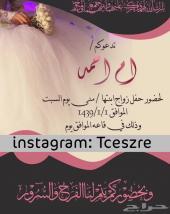 تصميم بطاقات دعوه وزواج ومناسبات ملكه خطوبه