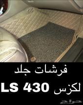 فرشات لكزس LS430 ارضية جلد دايمون بيج بي350