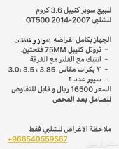 للبيع كينيبل 3.6 شلبي 2007-2014