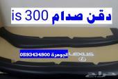 لحية صدام is 300 (الجوهرة)