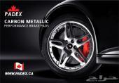منتج PADEX لاقمشه السيرميك لسيارات موبار