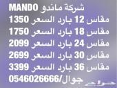 عروض على مكيفات جري كرافت ماندو باقل الاسعار