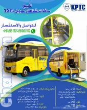 شركة النقل العام - الكويت- المرقاب