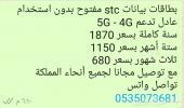 خدمات stc وزين تواصل واتس