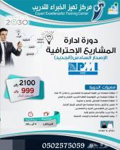 ادارة المشاريع الاحترافية PMP - الرياض