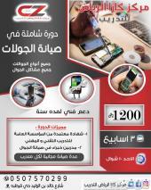 مركز كازا الرياض للتدريب ودورات صيانه الجوال
