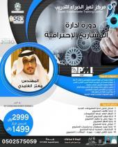 ادارة المشاريع الاحترافية PMP - الخبر - جدة