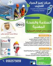 السلامة و الصحة المهنية  وفق معايير الأوشا