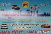 يعلن معرض سما القادسية عن توفر نقل ملكية فوري