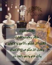 زيت زيتون-زعتر-زيتون واكثر..عروض رمضان