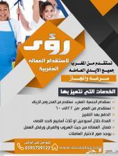 رؤى لاستقدام العمالة المغربيةسرعه وانجاز12يوم